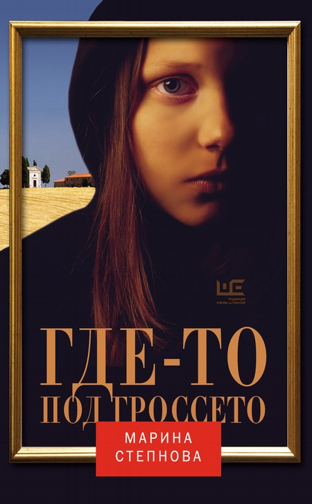 Где-то под Гроссето (сборник)