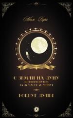 С Земли на Луну прямым путем за 97 часов 20 минут. Вокруг Луны (сборник)