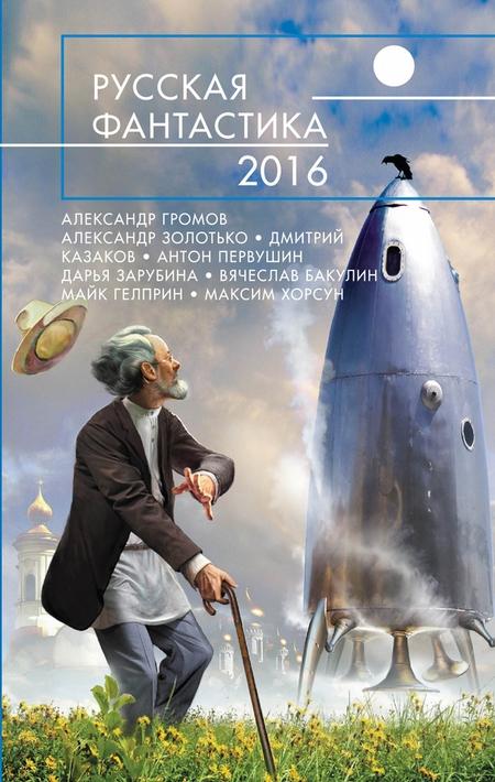 Русская фантастика – 2016 (сборник)