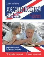 Английский язык для ржавых чайников: самоучитель для бабушек и дедушек