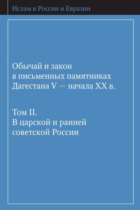 Обычай и закон в письменных памятниках Дагестана V – начала XX в. Том II. В царской и ранней советской России