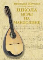 Школа игры на мандолине