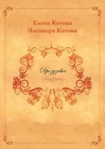 Дроздзевич