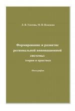 Формирование и развитие региональной инновационной системы: теория и практика
