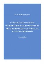 Основные направления оптимизации налогообложения инвестиционной деятельности малых предприятий