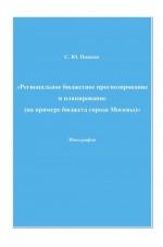 «Региональное бюджетное прогнозирование и планирование (на примере бюджета города Москвы)»