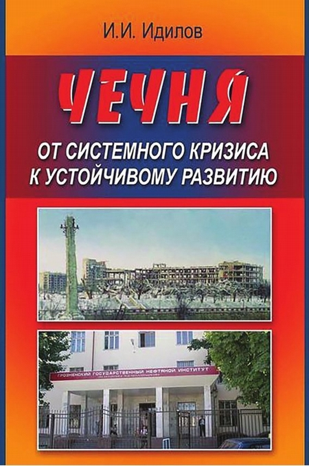 Чечня от системного кризиса к устойчивому развитию