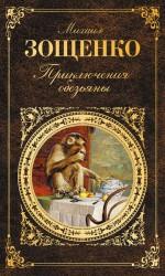 Приключения обезьяны (сборник)