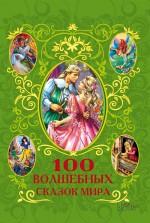 100 волшебных сказок мира (сборник)