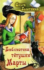 Библиотека тётушки Марты