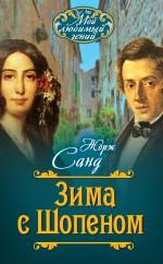 Зима с Шопеном (сборник)