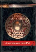 Вдовий плат (адаптирована под iPad)