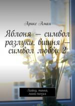 Яблоня– символ разлуки, вишня– символ любви2. Хайку, танка, мини-поэзия