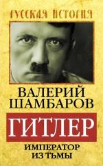 Гитлер. Император из тьмы