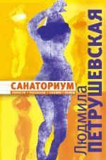 Санаториум (сборник)