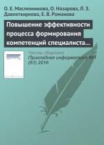Повышение эффективности процесса формирования компетенций специалиста в области информационных систем