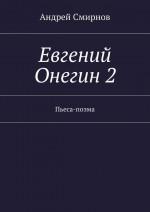 Евгений Онегин2. Пьеса-поэма