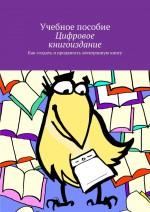 Цифровое книгоиздание