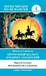 Хитроумный идальго Дон Кихот Ламанчский / Don Quijote de la Mancha