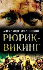 Рюрик-викинг (сборник)