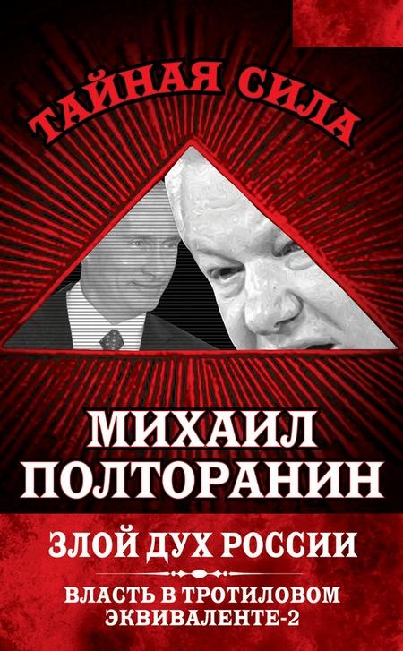 Злой дух России. Власть в тротиловом эквиваленте-2