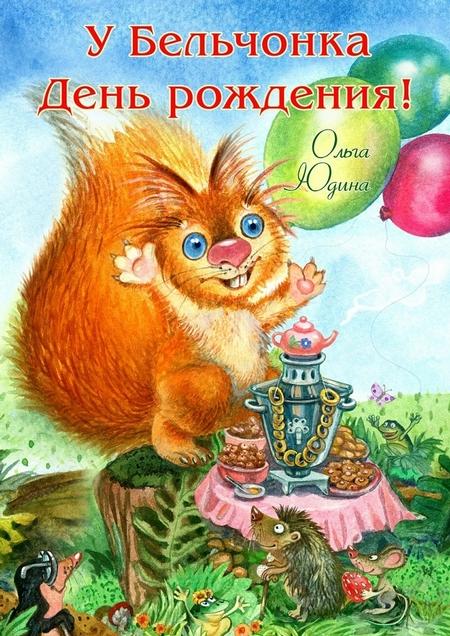 Картинки белки с днем рождения, открытки новый год