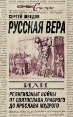 Русская вера, или Религиозные войны от Святослава Храброго до Ярослава Мудрого