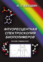 Флуоресцентная спектроскопия биополимеров
