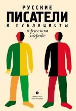 Русские писатели и публицисты о русском народе