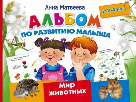 Альбом по развитию малыша. Мир животных. 2-4 года