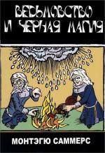 Колдовство и черная магия