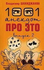 1001 анекдот про ЭТО. Выпуск 2