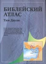 Библейский атлас. 1-е издание