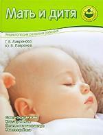 Мать и дитя. Энциклопедия развития ребенка