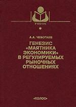 Скачать Генезис маятника экономики в регулируемых рыночных отношениях бесплатно Чеботаев