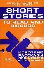 Short Stories to Read and Discuss. Короткие рассказы для чтения и обсуждения
