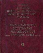 Новый большой французско-русский фразеологический словарь. 2-е издание