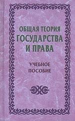 Общая теория государства и права. Учебное пособие