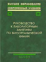 Руководство к лабораторным занятиям по биоорганической химии: пособие для вузов. Издание 3-е