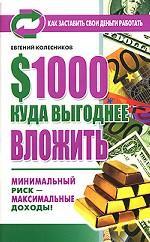 $1000. Куда выгоднее вложить