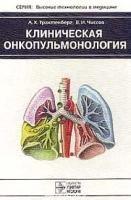 Клиническая онкопульмонология