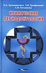 Клиническая периодонтология