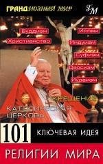 101 ключевая идея: Религии мира