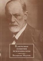 Ключевые понятия психоанализа