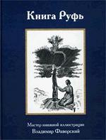 Книга Руфь. Мастер книжной иллюстрации Владимир Фаворский