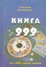 Книга 999 или 1001 способ гадания