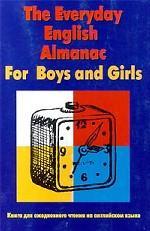 Книга для ежедневного чтения на английском языке для школьников