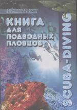 Книга для подводных пловцов : SCUBA-diving