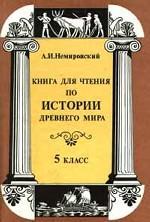 Книга для чтения по истории древнего мира, 5 класс