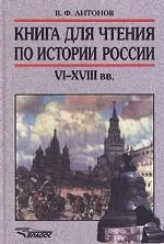 Книга для чтения по истории России VI-XVIII вв